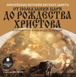 Библейские истории ветхого завета от помазания царя до рождества христова