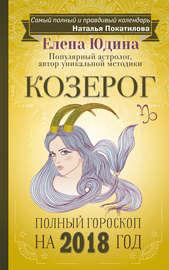 Книга Козерог. Полный гороскоп на 2018 год