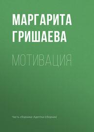 Книга Мотивация