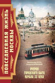 Книга Повседневная жизнь Москвы. Очерки городского быта начала XX века