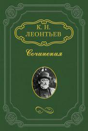 Воспоминание о Ф.И. Иноземцове и других московских докторах 50-х годов