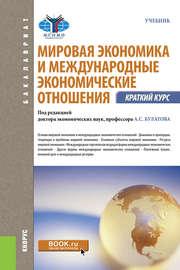 Мировая экономика и международные экономические отношения. Краткий курс. Учебник