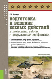 Подготовка и ведение боевых действий в локальных войнах и вооруженных конфликтах