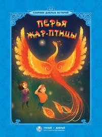 Книга Перья Жар-птицы (сборник)