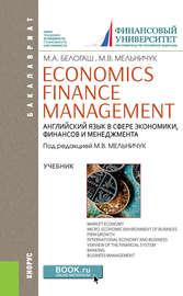 Economics. Finance. Management. Английский язык в сфере экономики, финансов и менеджмента