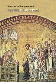 Введение во храм. Очерки по церковному искусству