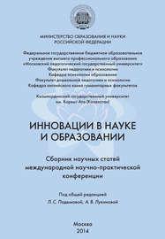 Инновации в науке и образовании. Сборник научных статей Международной научно-практической конференции