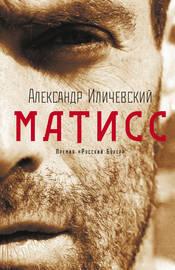 Книга Матисс