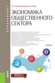 Экономика общественного сектора