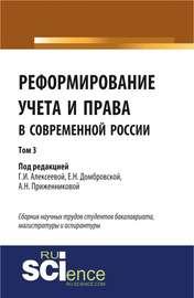 Реформирование учета и права в современной России в 3-х томах. Том 3