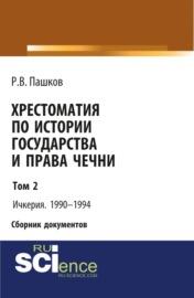 Хрестоматия по истории государства и права Чечни. Том 2. Ичкерия. 1990-1994