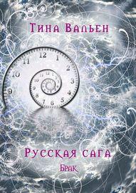 Русская сага. Брак. Книга вторая