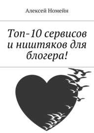 Топ-10 сервисов и ништяков для блогера!