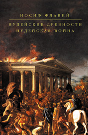 Иудейские древности. Иудейская война (сборник)