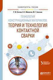 Технология конструкционных материалов: теория и технология контактной сварки. Учебное пособие для вузов