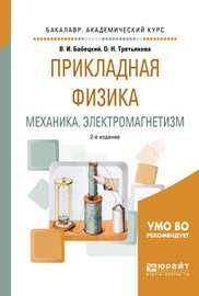 Прикладная физика. Механика. Электромагнетизм 2-е изд., испр. и доп. Учебное пособие для вузов