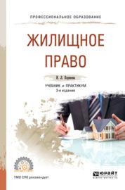 Жилищное право 3-е изд., пер. и доп. Учебник и практикум для СПО