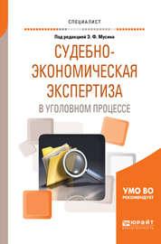 Судебно-экономическая экспертиза в уголовном процессе. Учебное пособие для вузов