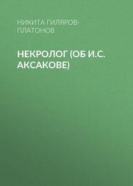Некролог (об И.С. Аксакове)