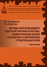Методы неразрушаещегося контроля прочности бетона. Сравнительный анализ российских и европейских строительных норм