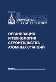 Организация и технология строительства атомных станций
