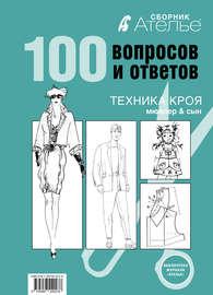 Сборник «Ателье. 100 вопросов и ответов». Техника кроя «М.Мюллер и сын»