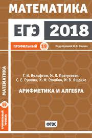 ЕГЭ 2018. Математика. Арифметика и алгебра. Задача 19 (профильный уровень)