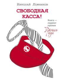 Книга Свободная касса!