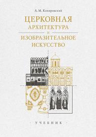 Церковная архитектура и изобразительное искусство. Учебник