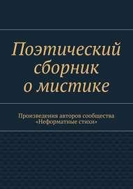Поэтический сборник о мистике. Произведения авторов сообщества «Неформатные стихи»