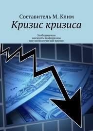 Кризис кризиса. Злободневные анекдоты и афоризмы про экономический кризис