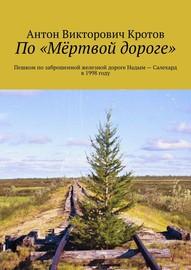 По «Мёрвой дороге». Пешком по заброшенной железной дороге Надым – Салехард в 1998 году