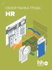 Обзор рынка труда: HR