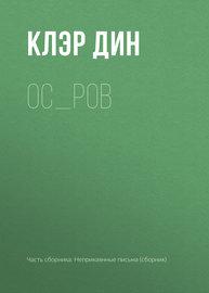 Книга Ос_ров