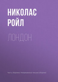 Книга Л0нд0н