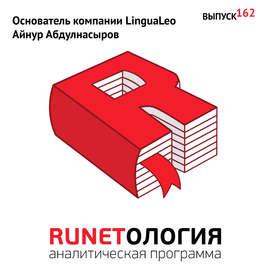 Основатель компании LinguaLeo Айнур Абдулнасыров