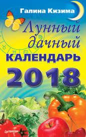Лунный дачный календарь на 2018 год