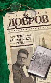 Книга Резня на Сухаревском рынке