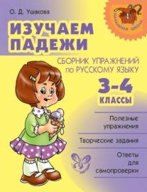 Изучаем падежи. Сборник упражнений по русскому языку. 3-4 классы
