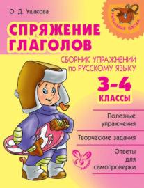 Спряжение глаголов. Сборник упражнений по русскому языку. 3-4 классы