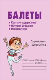 Балеты
