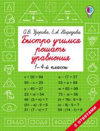 Быстро учимся решать уравнения. 1-4 классы