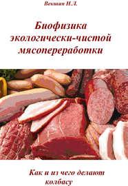 Биофизика экологически-чистой мясопереработки. Как и из чего делают колбасу