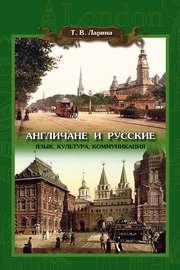 Англичане и русские: Язык, культура, коммуникация