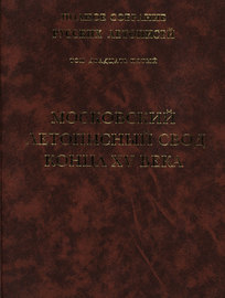 Полное собрание русских летописей. Том 25. Московский летописный свод конца XV в.