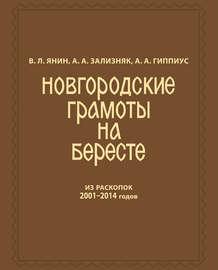 Новгородские грамоты на бересте (из раскопок 2001-2014 гг.) Том 12