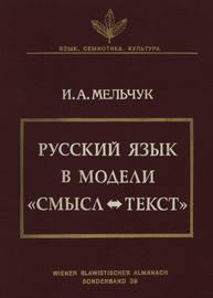 Русский язык в модели «Смысл-Текст»