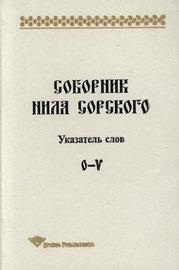 Соборник Нила Сорского. Указатель слов: О-V
