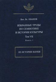 Избранные труды по семиотике и истории культуры. Том 7. Из истории науки. Книга 1