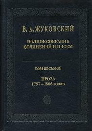 Полное собрание сочинений и писем. Том 8. Проза 1797-1806 гг.